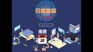 Publication Date: 2020-05-20 | Video Title: 百萬富翁 (全二停課版)— 海選教學片