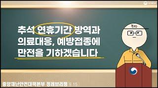 [복피디 브리핑] ⎪ 추석 연휴기간 방역과 의료대응, …