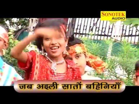 anjali bhardwaj album 卐 Jab Aaili Sato Bahiniya Bhojpuri Devi Geet 1 卐