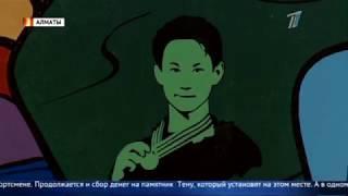 Выставка памяти Дениса Тена открылась в Алматы