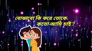 Bojhabo Ki Kore Toke Koto Ami chai_New_Bangla_Whatsapp_Status_Video_By_Obujh Bhalobasha