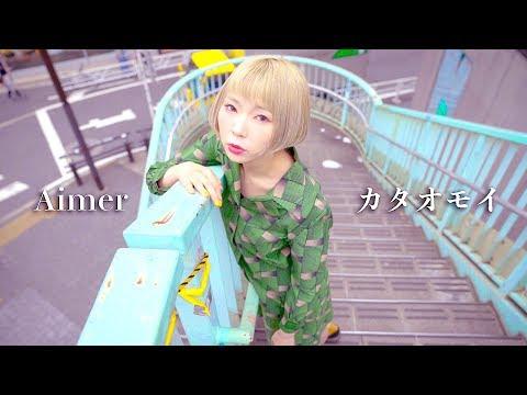カタオモイ/Aimer (Covered by あさぎーにょ)
