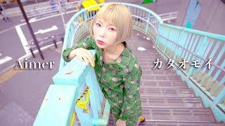 カタオモイ/Aimer (Covered by あさぎーにょ) thumbnail