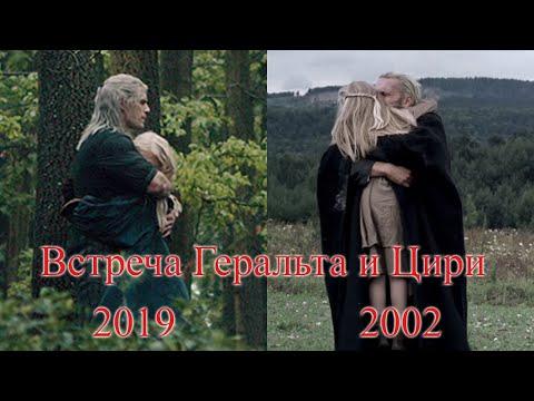 The Witcher 2019 Vs 2002 | Сравнение сцен | Встреча Геральта и Цири.
