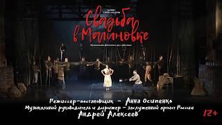 """Свадьба в Малиновке"""