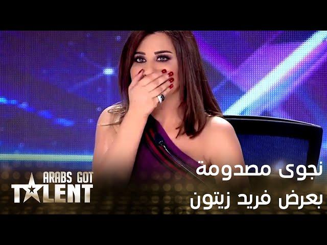 Arabs Got Talent - مرحلة تجارب الاداء - المغرب - فريد زيتون