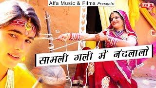 Krishna Bhajan | Samli Gali Mein Nandlalo | Full Audio Song | Alfa Music & Films