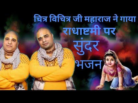 राधाष्टमी बधाई भजन|| aaj baje bdhai barsane,Shri radha rani status by chitra vichitra ji#ShrijiRas