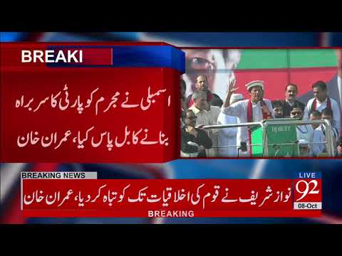 Chairman PTI Imran Khan addressed to Buner Power Show - 08 October 2017 - 92NewsHDPlus