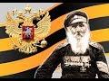 Василий КОЧЕТКОВ - ЛЕГЕНДА Русской Армии!!!