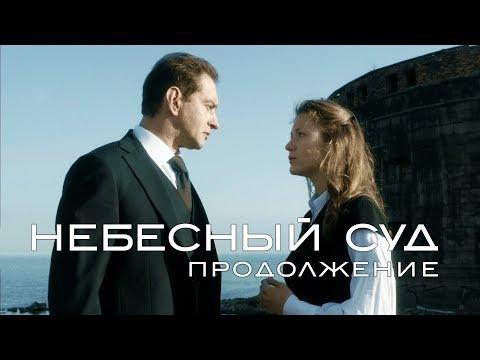 НЕБЕСНЫЙ СУД. Продолжение - Драма / Все серии подряд