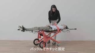 ムービングカート&コンパクト担架  Moving cart & compact stretcher Tri-links.co.jp