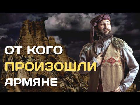 От кого произошли армяне