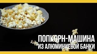 Как сделать попкорн-машину [Якорь | Мужской канал]