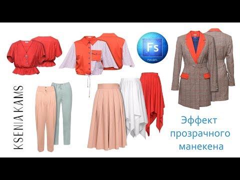 Фотосъёмка одежды с эффектом прозрачного манекена. Предметная фотосъёмка одежды.