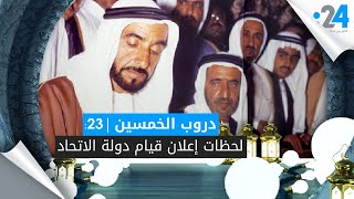 دروب الخمسين (23): لحظات إعلان قيام دولة الاتحاد