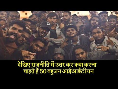 नौकरी छोड़ राजनीति करने उतरे 50 बहुजन IITIAN | Dalit Dastak