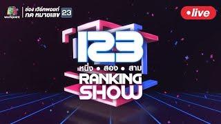 Live!!! 123 Ranking Show