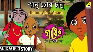 Gapper Feriwala | Jhanu Chor Chanu | Bangla Cartoon Video