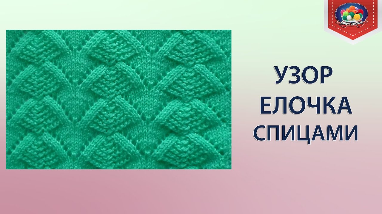 Вязание спицами рисунка елочка