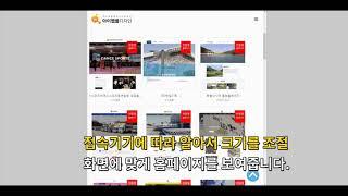반응형홈페이지 아이웹플…