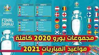 إكتمال مجموعات يورو 2020 مواعيد المباريات في 2021