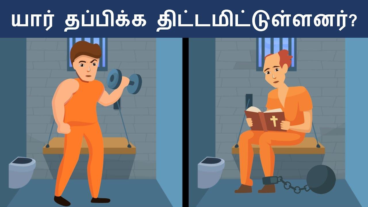 உங்கள் மூளையை சோதிக்கவும் ( Ep 31 ) | Riddles in Tamil | Tamil Riddles | Mind Your Logic Tamil