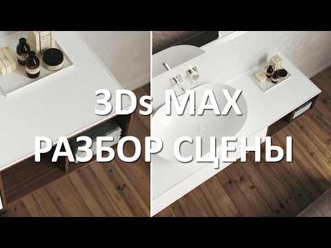 3Ds MAX+CORONA RENDERER. Разбор интерьера.