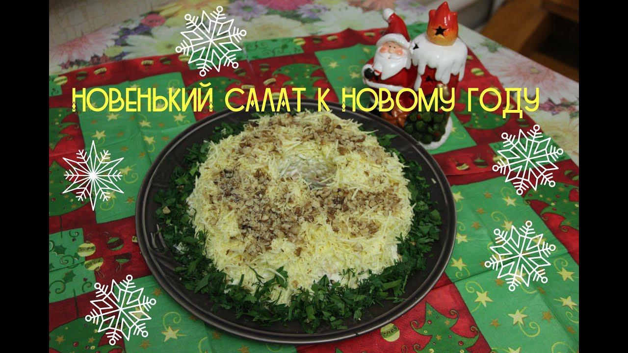 салат на новый год рецепт с видео