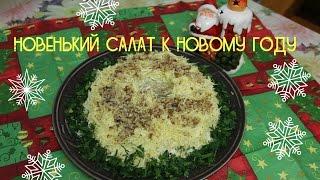 Новенький салат на Новый год!(Еще один оригинальный салат. Еще одно прекрасное блюдо на Новый год. Еще один способ побаловать семью вкусн..., 2014-12-27T10:53:14.000Z)