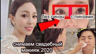 Как Тяжело Снимать свадебный макияж Еще макияж Юна 웨딩메이크업 지우기 Кореянка Кенха
