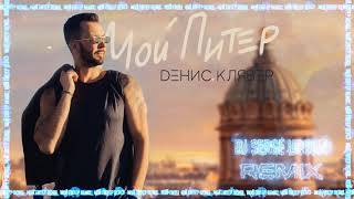 Dенис Клявер - Мой Питер (Serge Udalin Remix) / OFFICIAL AUDIO 2020