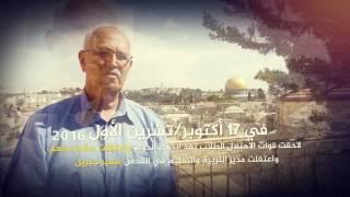 الاحتلال يستهدف مدرسة الأيتام في القدس