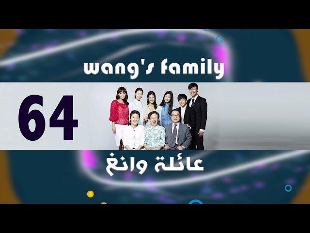 Episode 64 – Wang's Family Series | الحلقة الرابعة والستون - مسلسل عائلة وانغ