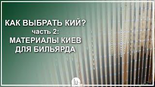Как выбрать бильярдный кий - Часть 2: Материалы киев для бильярда - Luza.ru