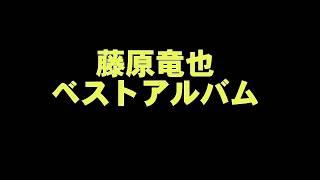 藤原竜也のベストアルバムです.