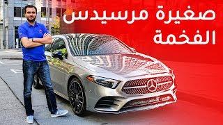 Mercedes A Class Sedan 2019 مرسيدس ايه كلاس سيدان