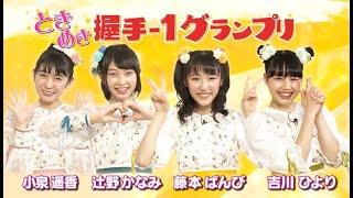 ときめき♡宣伝部をゲストに迎えて、「握手-1グランプリ」を開催!! 実...