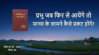 """Hindi Christian Movie अंश 1 : """"भक्ति का भेद - भाग 2"""" - प्रभु जब फिर से आयेंगे तो मानव के सामने कैसे प्रकट होंगे?"""