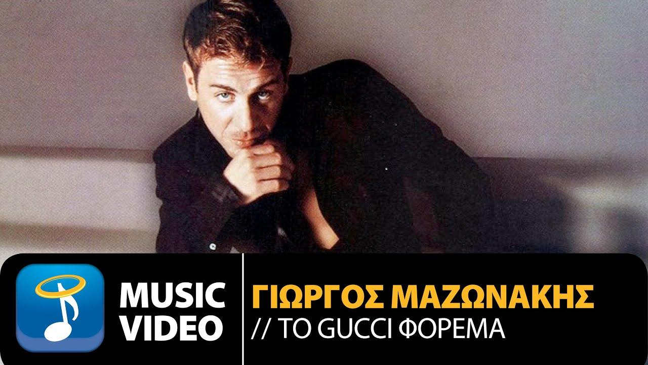 Γιώργος Μαζωνάκης - To Gucci Forema (Official Music Video) - YouTube f050047a010