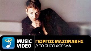 Γιώργος Μαζωνάκης - To Gucci Forema (Official Music Video)(Official Music Video by Giorgos Mazonakis performing To Gucci Forema. Γιώργος Μαζωνάκης - Το Gucci Φόρεμα. Download it on iTunes: http://bit.ly/QyYluN ..., 2009-09-20T19:20:55.000Z)