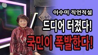 신의한수 생방송 18.04.26 / 드디어 터졌다! 국민이 폭발한다!