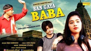 New Haryanvi Song 2018 || Ban Gaya Baba || Raju Haryanvi || Latest Haryanvi Song 2018