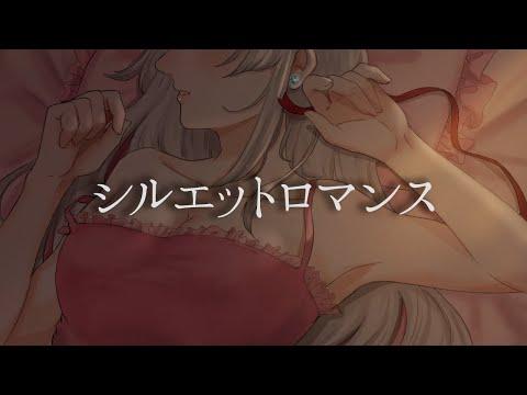 【Cover】シルエットロマンス【Matsuri Kazamiya】