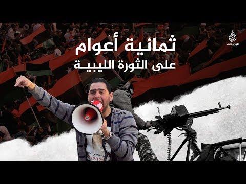 ثورة ليبيا  ثماني سنوات على الثورة الليبية  - نشر قبل 2 ساعة