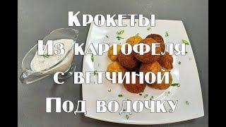 Закуска под водочку , вкусные крокеты из картохи