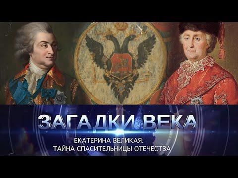 Екатерина Великая | Тайна спасительницы отечества
