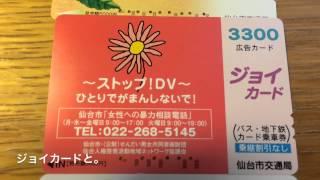 仙台地下鉄 ジョイカード&スキップカード