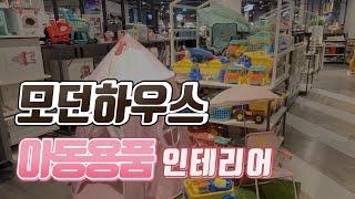 [Sub] 모던하우스 아동용품 인테리어 미리보기 #3