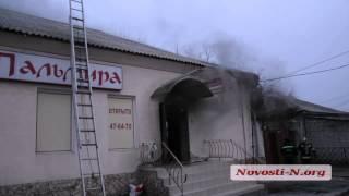Видео Новости-N: В Николаеве горит сауна - 1(Днем в воскресенье, примерно в 15.50 на телефон 101 в Николаеве поступило сообщение о масштабном пожаре в сауне..., 2014-12-21T14:56:08.000Z)